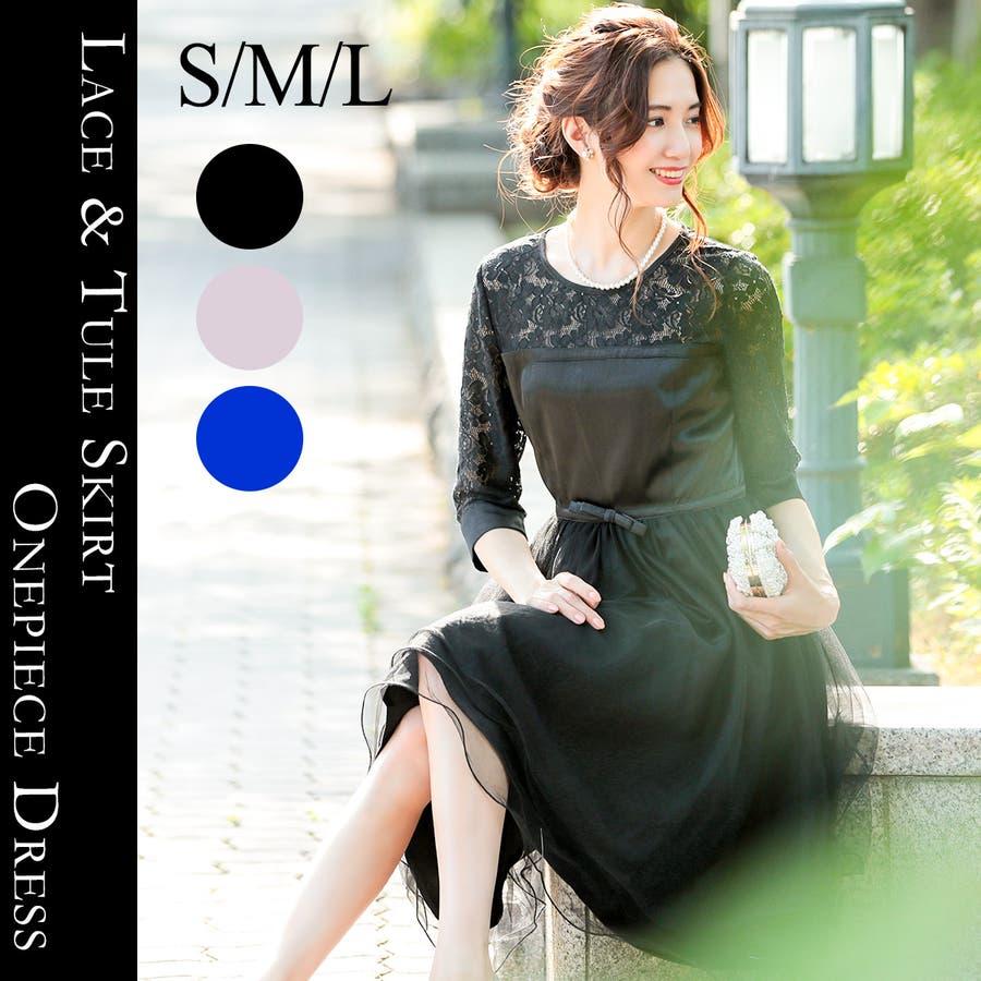 68e2763ef845b ... チュールスカート お呼ばれ 二次会 同窓会 女子会 披露宴. マウスを合わせると画像を拡大できます. 画像一覧を見る · Fashion  Letterのワンピース・ドレス ドレス