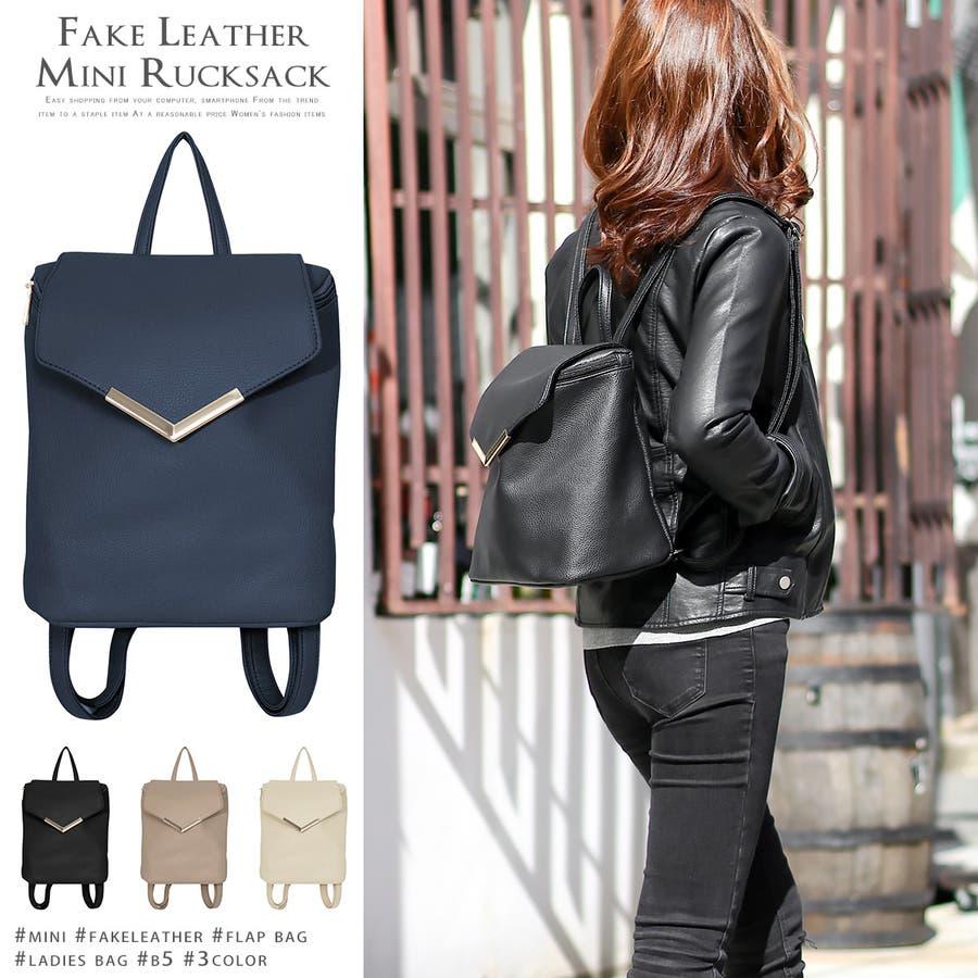 【fake Leather Rucksack】 リュック レディース 大人カジュアル リュックサック ミニリュック