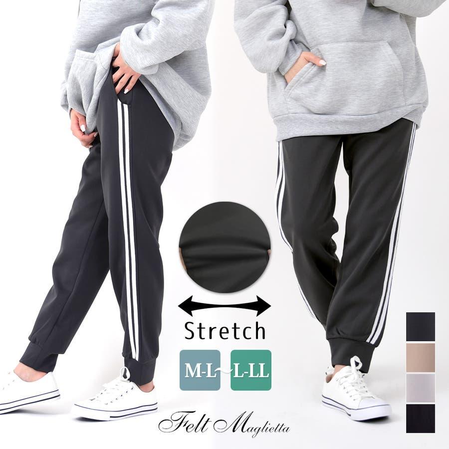 伸縮性があり動きやすく、着やすい人気のサイドラインパンツ パンツ スポーツ 1