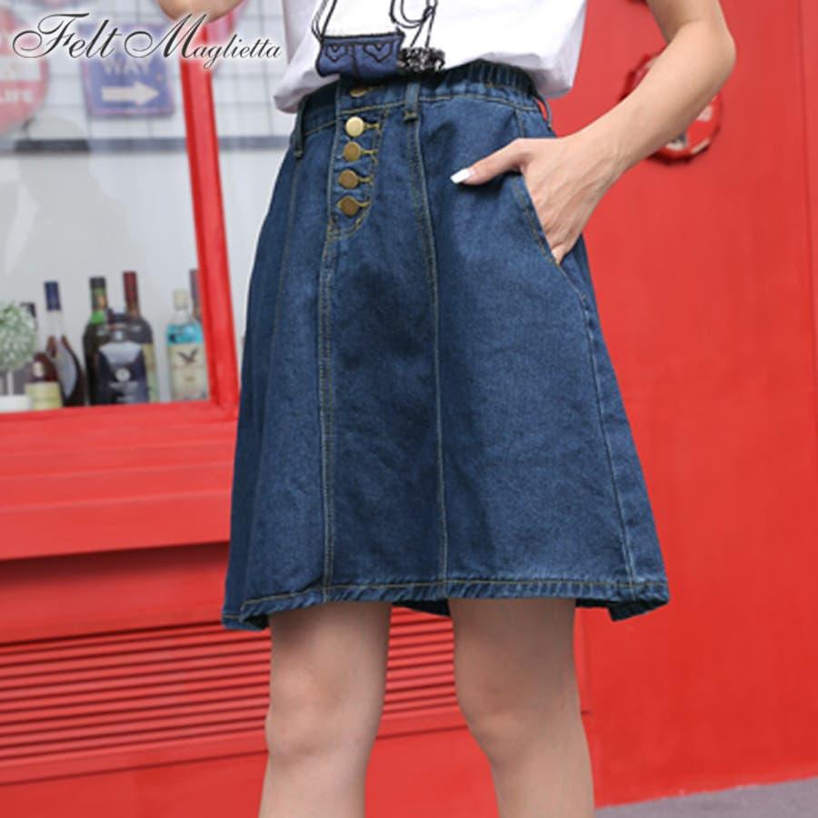 フロントボタンが今年らしいフレアな広がりのデニムスカート♪美脚効果有りなAラインスカート◎ウエストゴムで履き心地◎フレアデニムスカート/デニムスカート/膝丈スカート/デート/台形スカート/フェミニン/カジュアル春 ミニスカート 70