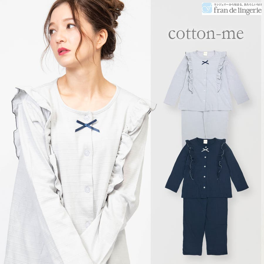 cotton-me 綿100%シリーズ 前開きフリル上下セット 1
