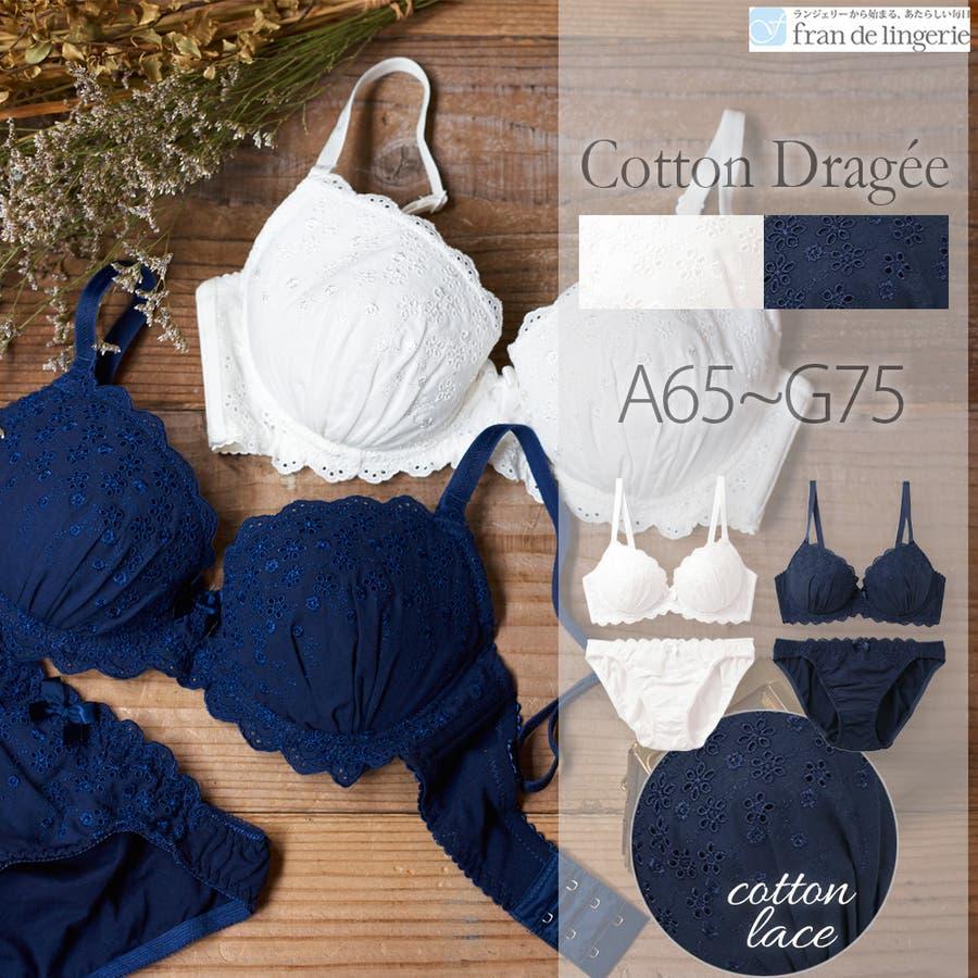 fddde3d88ba556 Cotton Dragee コットンドラジェ ペアブラジャー A-Gカップ[品番 ...