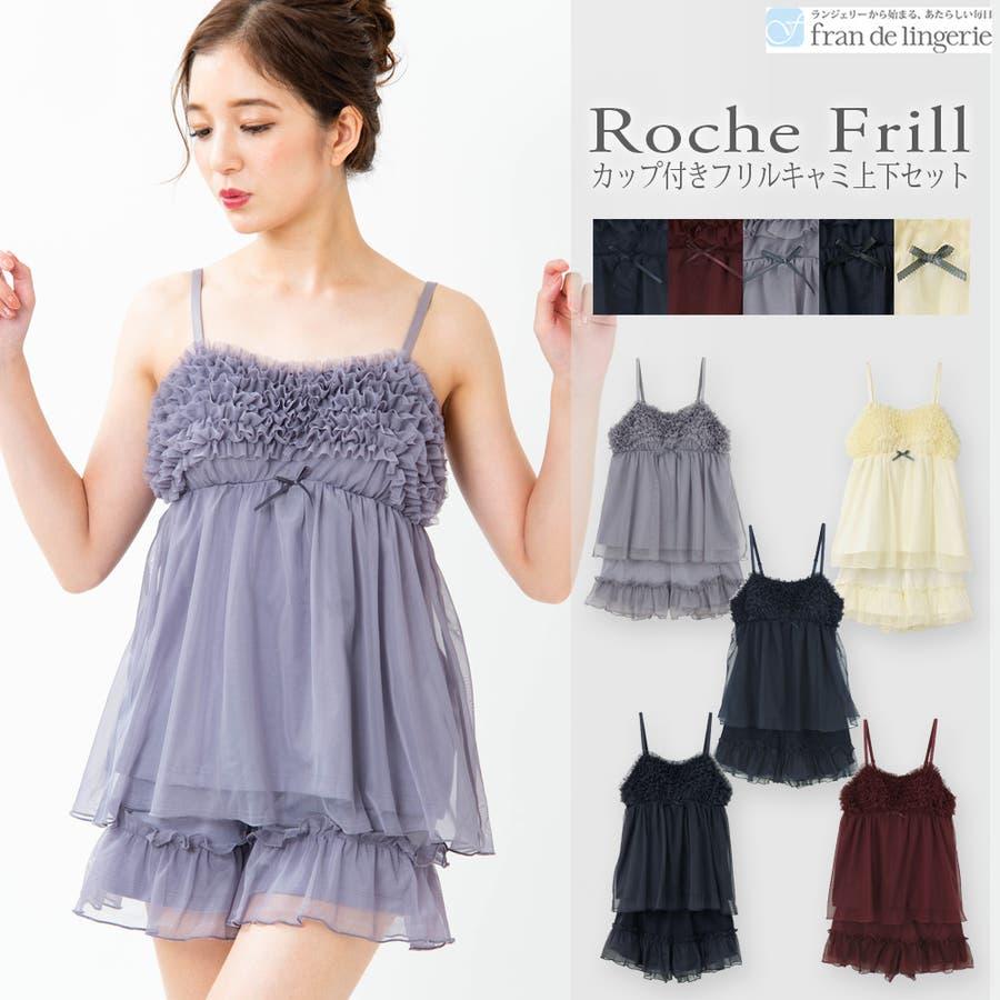 Roche Furiru フリルキャミ上下セット 1