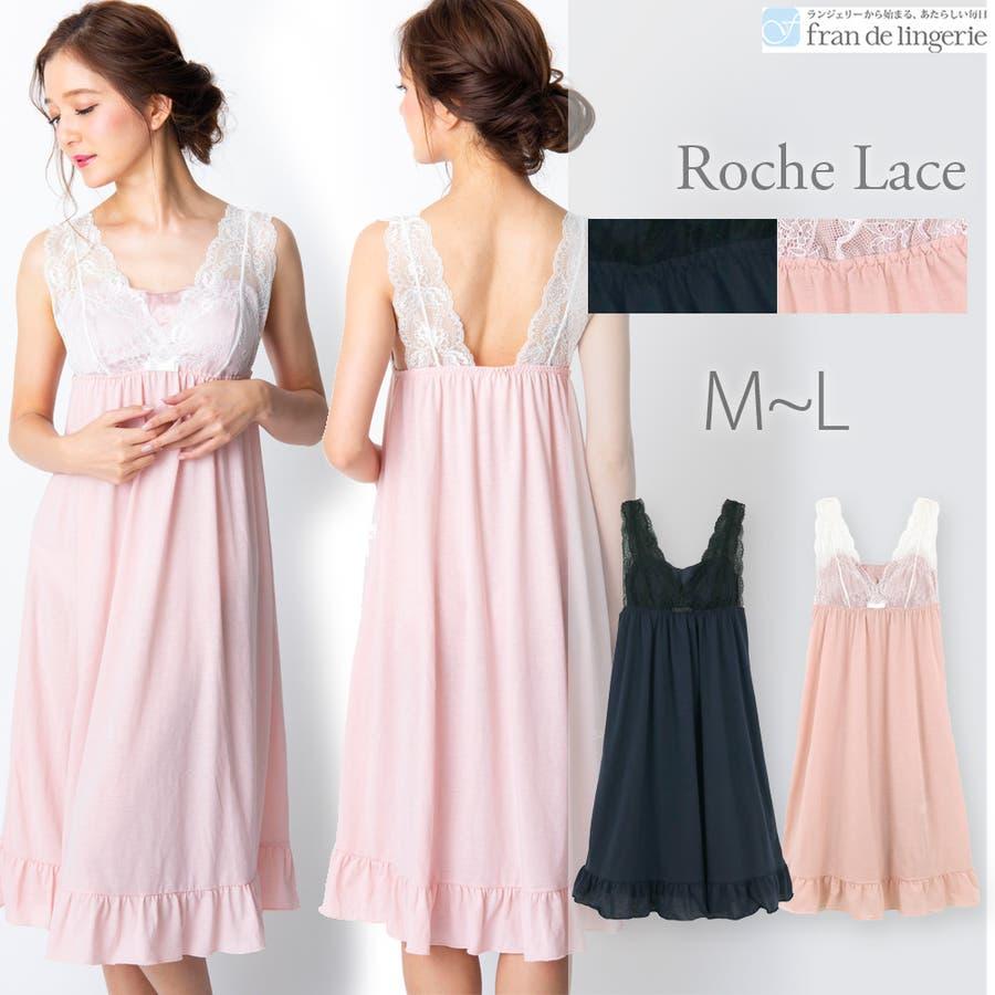 Roche lace レースキャミワンピース 1
