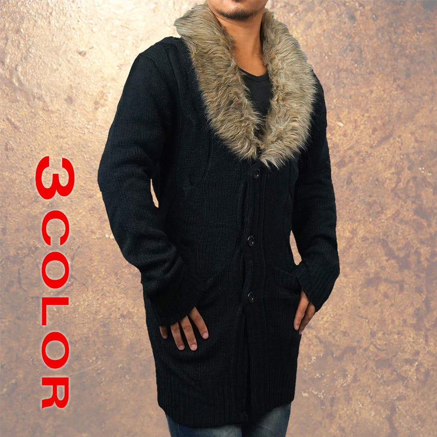 これからの季節使える メンズファッション通販ロングカーディガン メンズ カーデ ニット コート ファー 126001 軍備