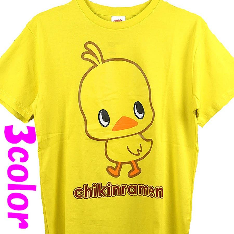 色んな服に合わせられる メンズファッション通販ひよこちゃん 半袖Tシャツ ヒヨコちゃん チキンラーメン FRA2300MB 愚問