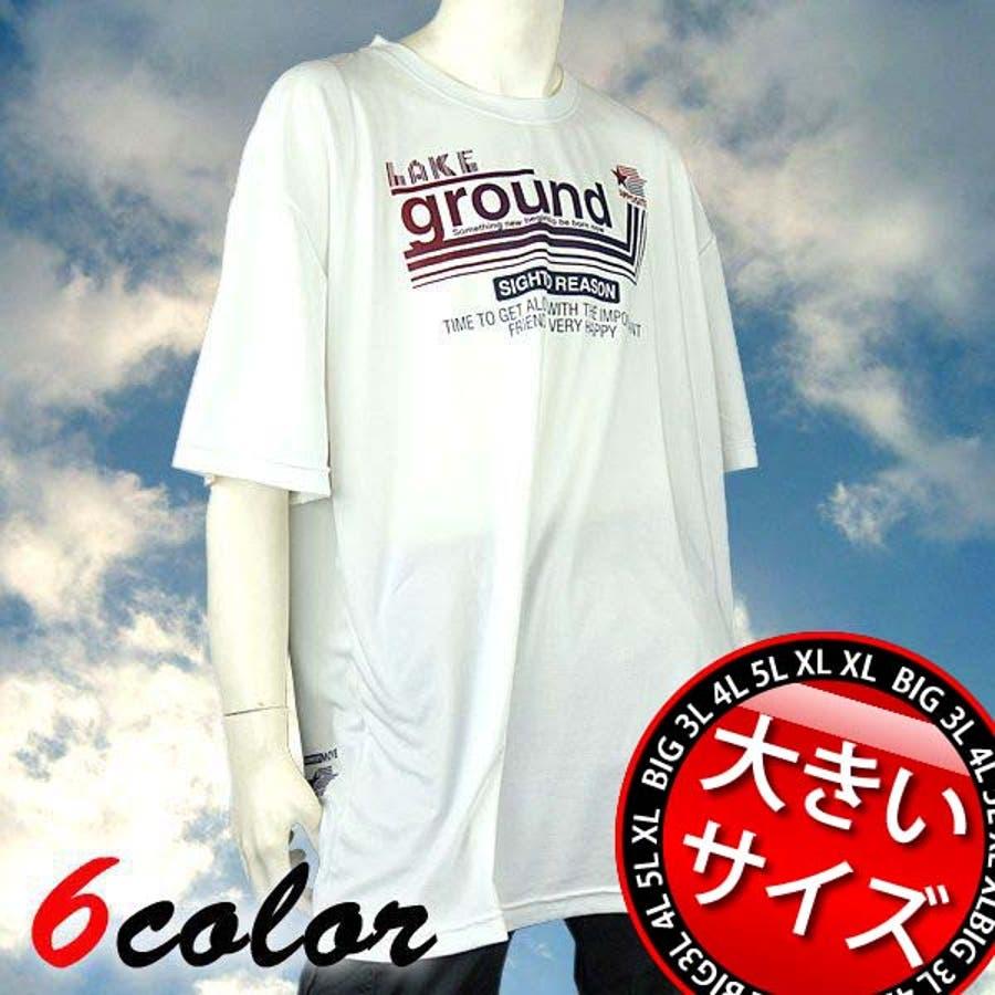 コーデに取り入れやすい メンズファッション通販 大きいサイズ メンズ インナー 涼感 クール 半袖 Tシャツ 吸汗速乾 3L 4L 5L 25380 合意