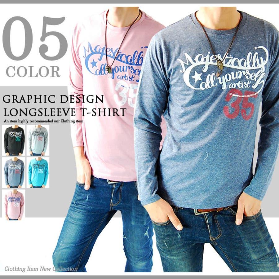 とても安くて耐久性もある Tシャツ メンズ 長袖 Tシャツ メンズ   7448B Majestically Call グラフィック プリント 長袖 Tシャツメンズ 長袖 Tシャツ 10color トップス Tシャツ 長袖 プリント 409306 隙意