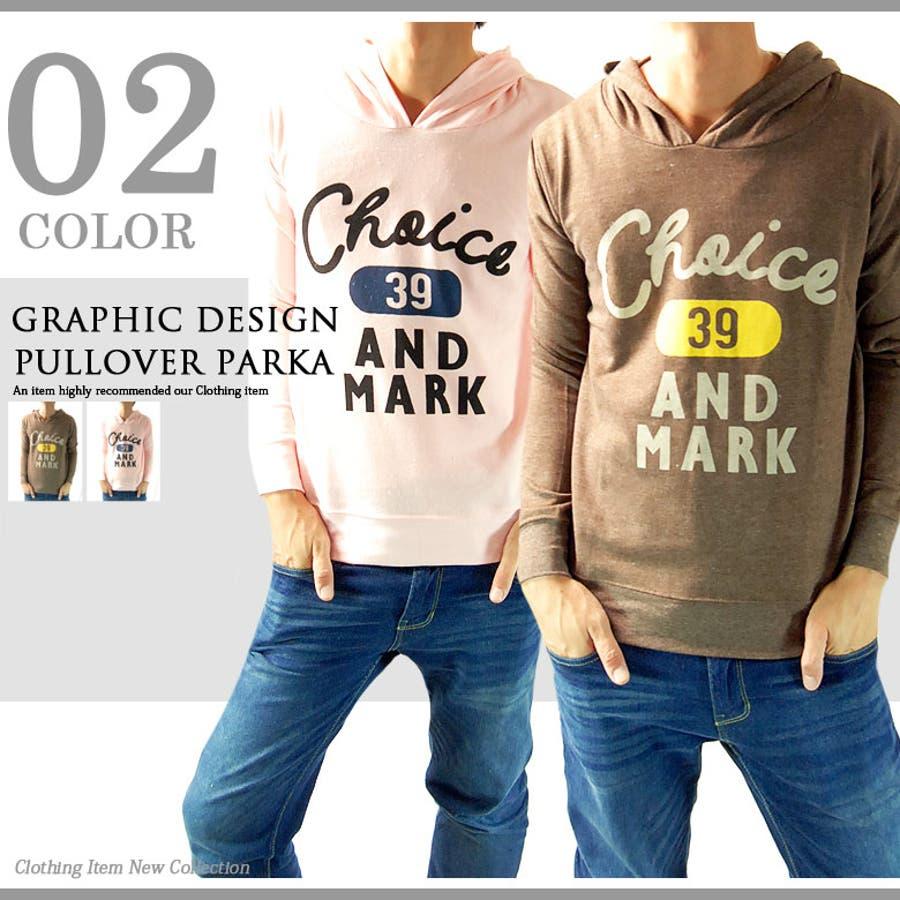 カジュアルな服装にマッチする パーカー メンズ プルオーバー   845-22 裏毛 Choice グラフィック パーカー メンズ パーカー プルオーバー メンズパーカー プルパーカー 2color トップス パーカー プルオーバー 502532 理合