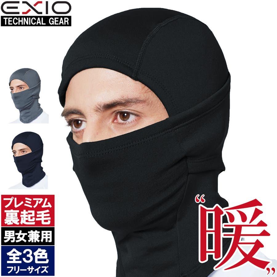 ネック ウォーマー マスク