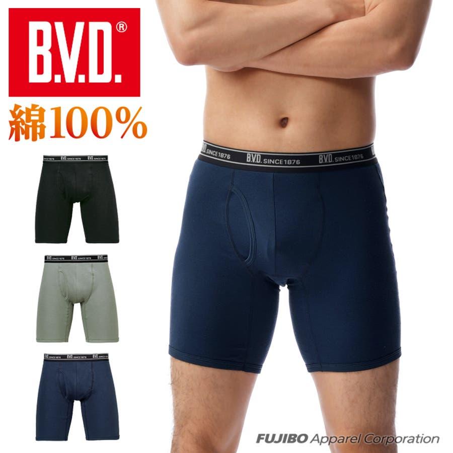 B.V.D. 綿100% 綿暖 裏起毛 ロングボクサー(前あき) ふんわり厚地 スムース編み BVD 防寒 あったか大きいサイズ スパッツ メンズ 男性下着 1