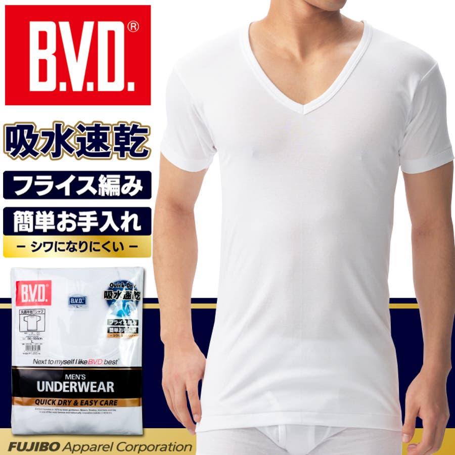 BVD 吸水速乾フライス 深V首半袖Tシャツ メッシュ Vネック インナーシャツ