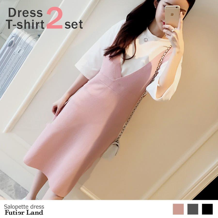 【春夏新作】サロペット ワンピース 無地 シンプル 黒 ブラック ピンク 韓国ファッション Tシャツ