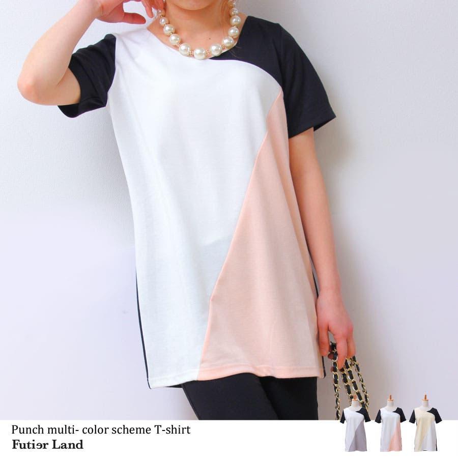 コーデしやすくていい! 春新作♪春のマルチカラーで可愛らしく♪ Tシャツ カットソー 配色 マルチカラー ポンチ 半袖 チュニックストレッチレディース 切り替え 大人可愛い キレイめ デート 伸縮性 らくちん ゆる ポンチマルチカラー配色Tシャツ 買収