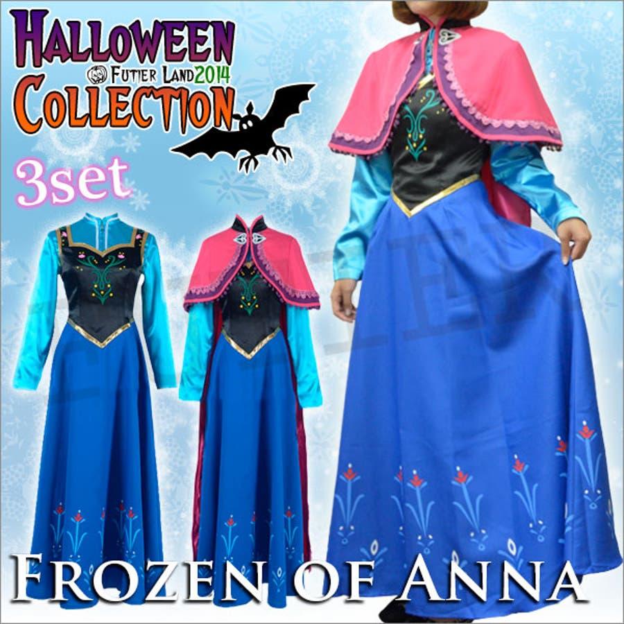 【ハロウィン】ハロウィーン/アナ/ドレス/雪の女王/プリンセス/ディズニー