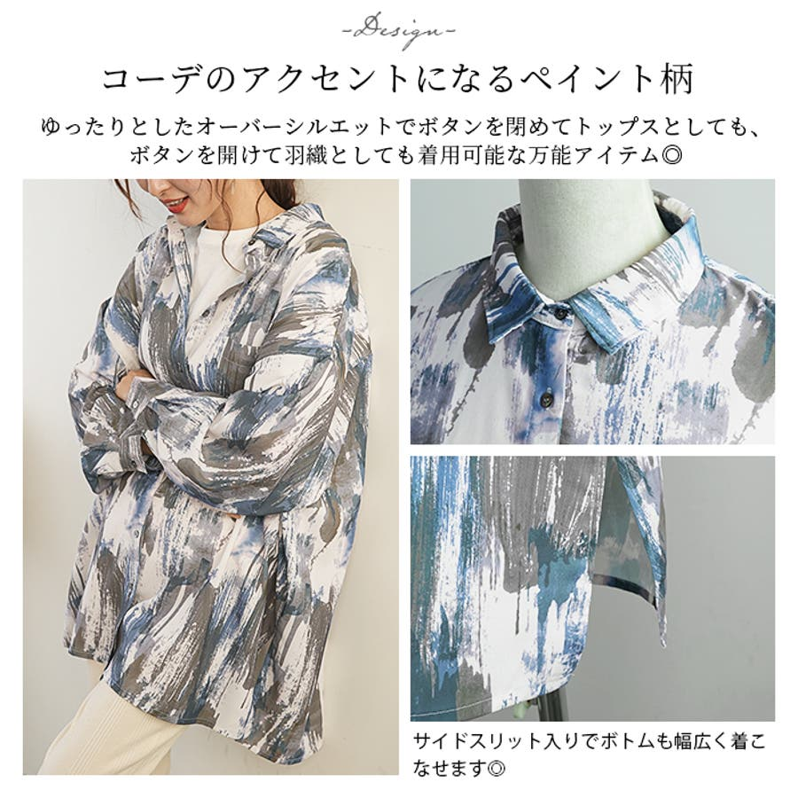 アートペイント ペイント柄 シャツ 2