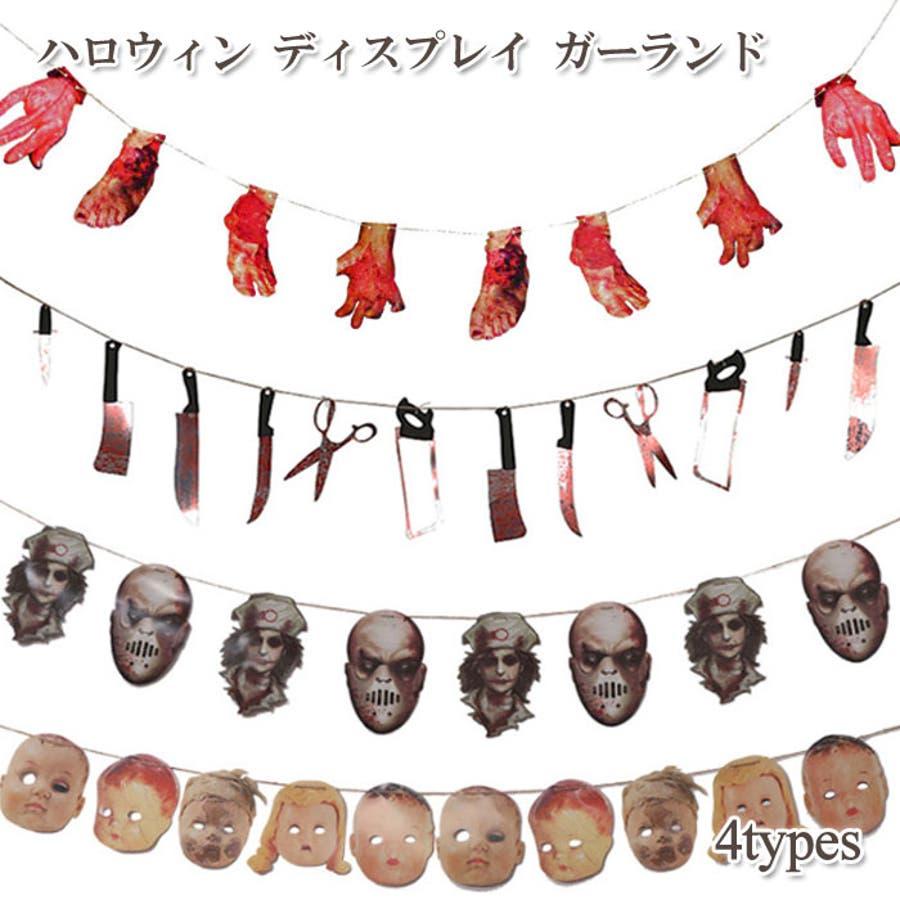 ハロウィン ディスプレイ ガーランド | Halloween 装飾 雑貨 飾り インテリア パーティー ハンド ハモノ 刀 ガイコツキッズフェイス 1