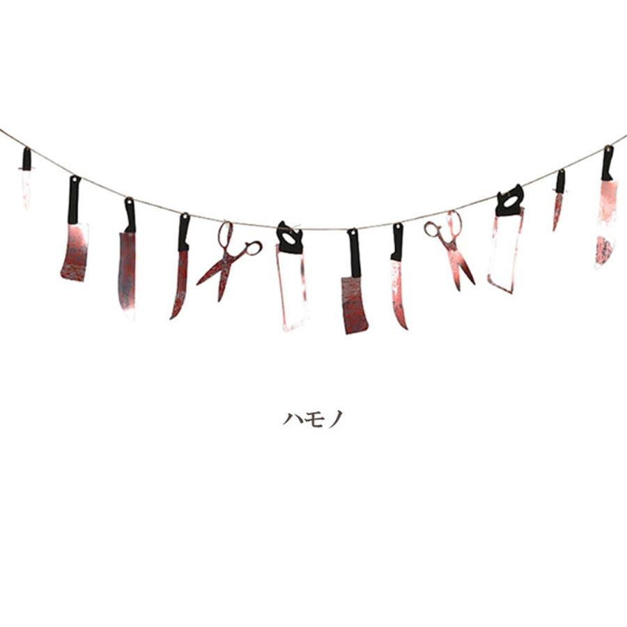 ハロウィン ディスプレイ ガーランド | Halloween 装飾 雑貨 飾り インテリア パーティー ハンド ハモノ 刀 ガイコツキッズフェイス 3