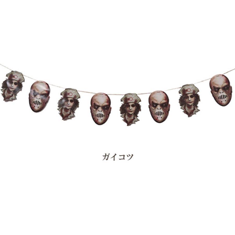 ハロウィン ディスプレイ ガーランド | Halloween 装飾 雑貨 飾り インテリア パーティー ハンド ハモノ 刀 ガイコツキッズフェイス 4