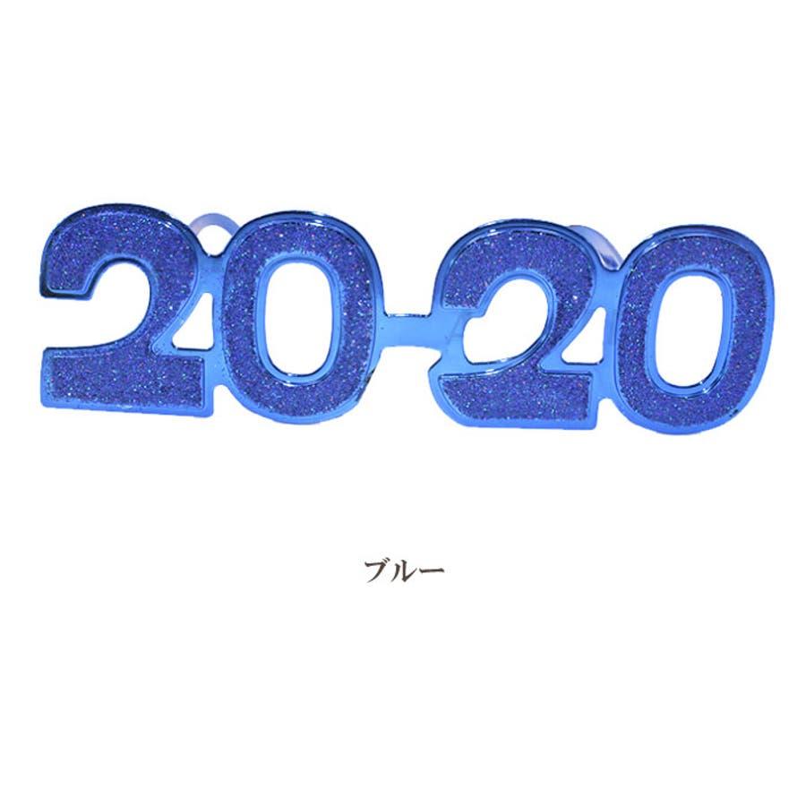 2020 ラメ めがね   キラキラ パーティー グッズ イベント オリンピック 仮装 変装 誕生日 コスプレ 余興 お正月 文化祭体育祭 運動会 ハロウィン ダンス コンテスト おもちゃ TOY 新年 カウントダウン 5