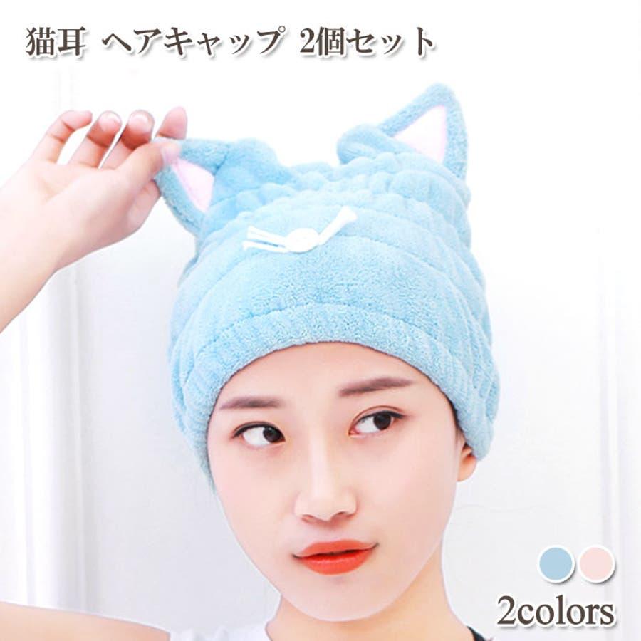 猫耳 シャワーキャップ 2個セット | タオルキャップ ねこ 可愛い お風呂 バス用品 レディース ピンク ブルー 吸水性 速乾性プール スイミング ふわふわ マイクロファイバー タオルキャップ 1