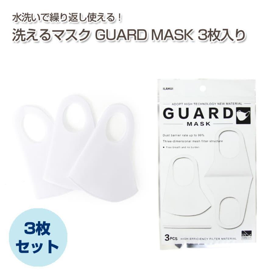 洗えるマスク 白 3枚セット | GUARD MASK ガードマスク 洗える 水洗い 普通サイズ 男性 女性 男女兼用 抗菌 3D立体 ウレタンマスク 防塵 マスク 大人サイズ  1