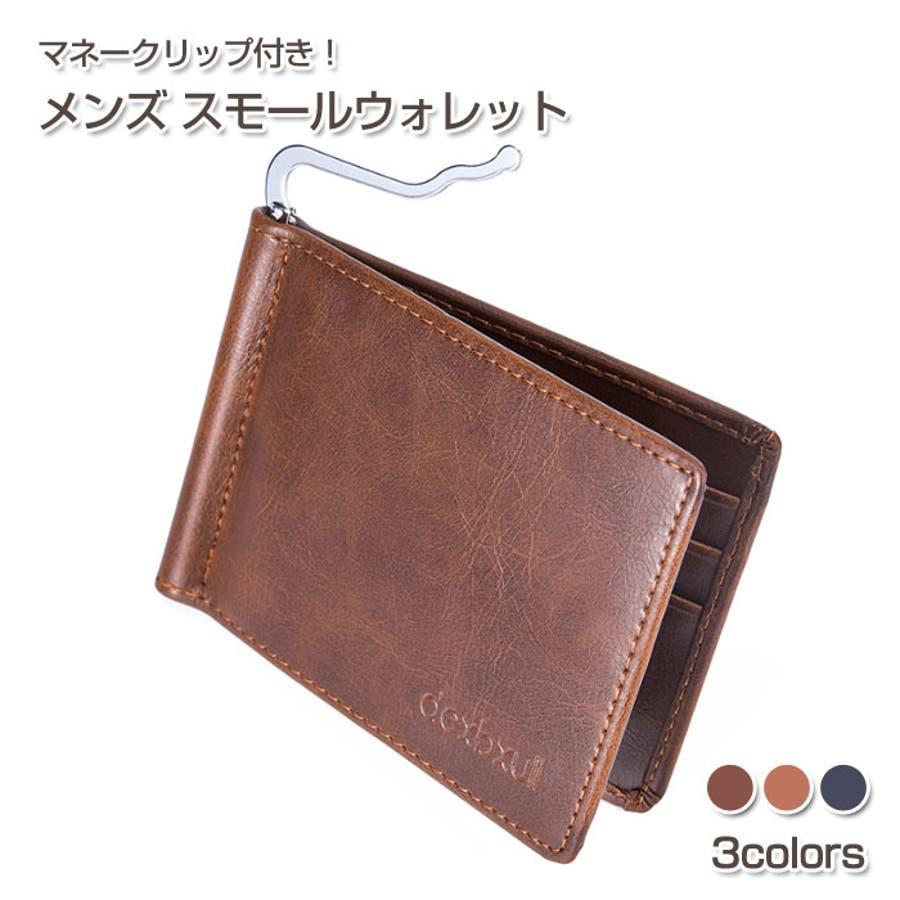 マネークリップ カードケース 8 超薄型 メンズ スモール ウォレット | 運転免許証 保険証 マイカード カードホルダーマルチカード ユニセックス レディース PUレザー ブラック ブラウン 黒 茶 コンパクト 二つ折り財布 1