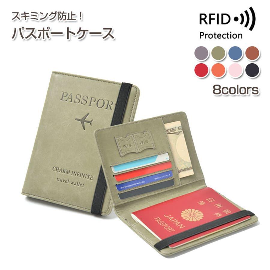パスポートケース RFID スキミング防止 カードケース   メンズ レディース ユニセックス 旅行 トラベル 運転免許証 保険証マイカード カードホルダー レザークロス アモイプリント パスポートホルダー コインチェンジスロット ドキュメントスロットSIMカードスロット 1