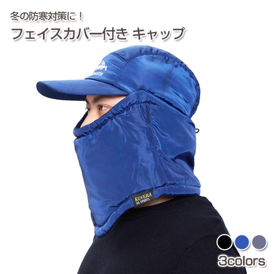 フェイスカバー付き キャップ 帽子 1