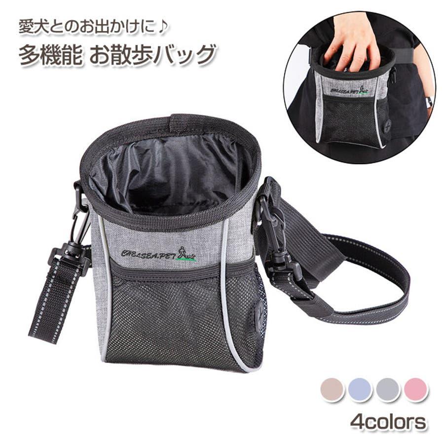 多機能 お散歩バッグ 犬用品 1