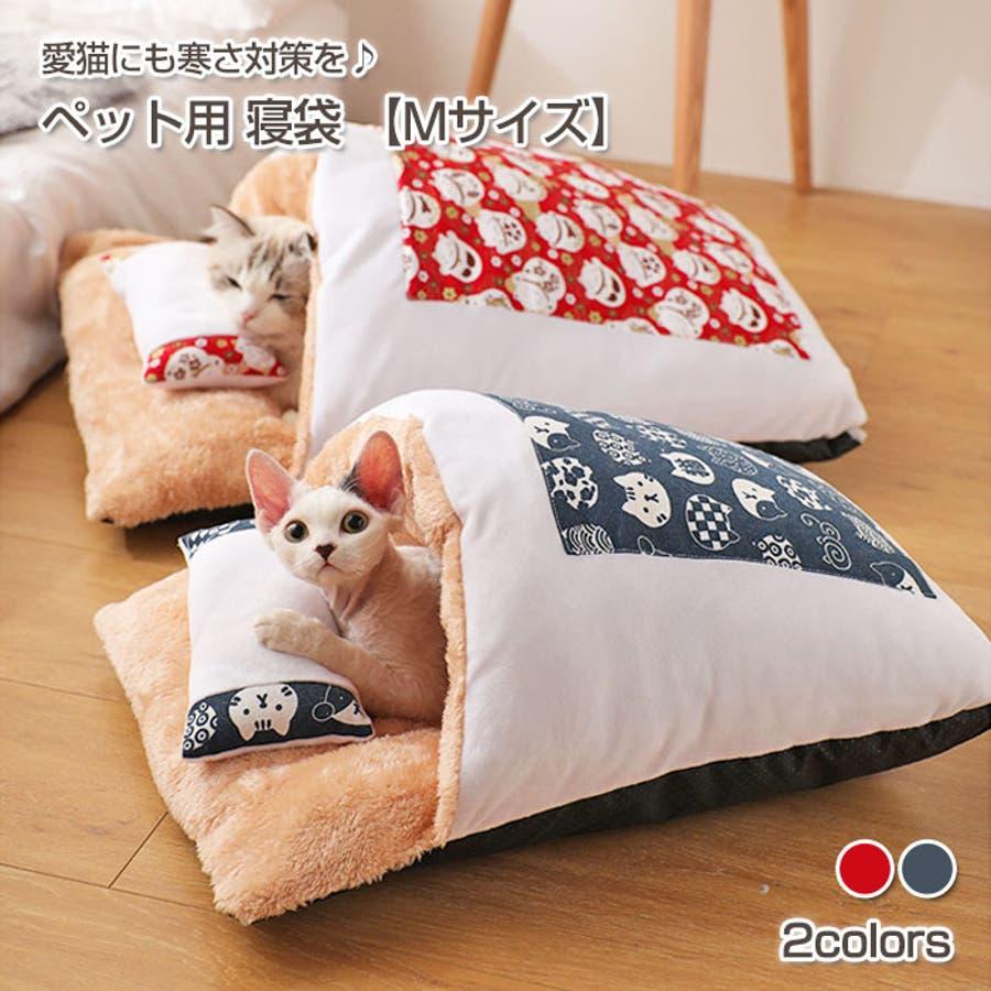 ペット用 寝袋 Mサイズ 1