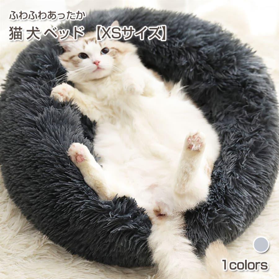 ペット用 ベッド XSサイズ 1