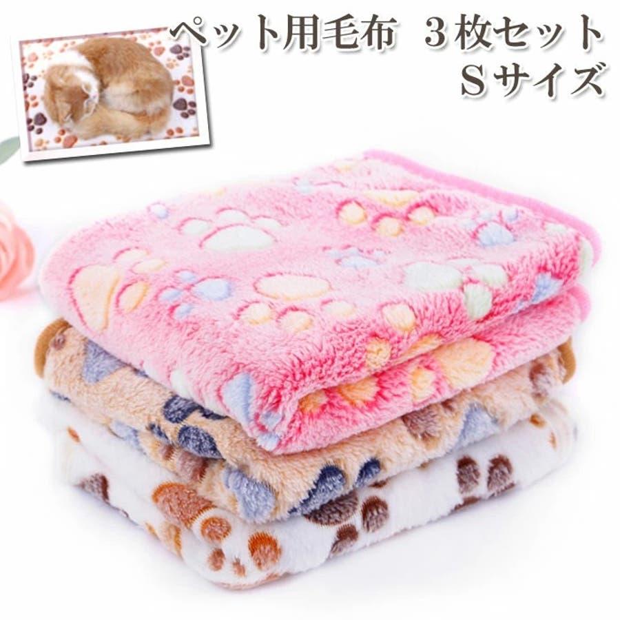 ペット用毛布 3枚セット もこもこ 1