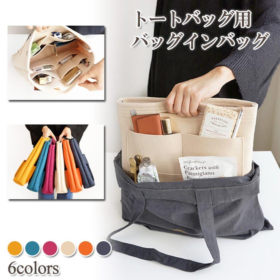 c5d79fa9f1c8 トートバッグ用 バッグインバッグ | 整理 収納 仕分け bag 鞄 中身 インナーバッグ 収納
