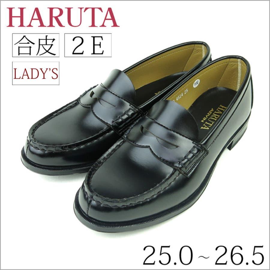 これは可愛い 25.0~26.5cm  日本製 HARUTA ハルタ ローファー レディース 4514M 通学 学生 靴 2E合皮合成皮革ジュニア 女児 起用