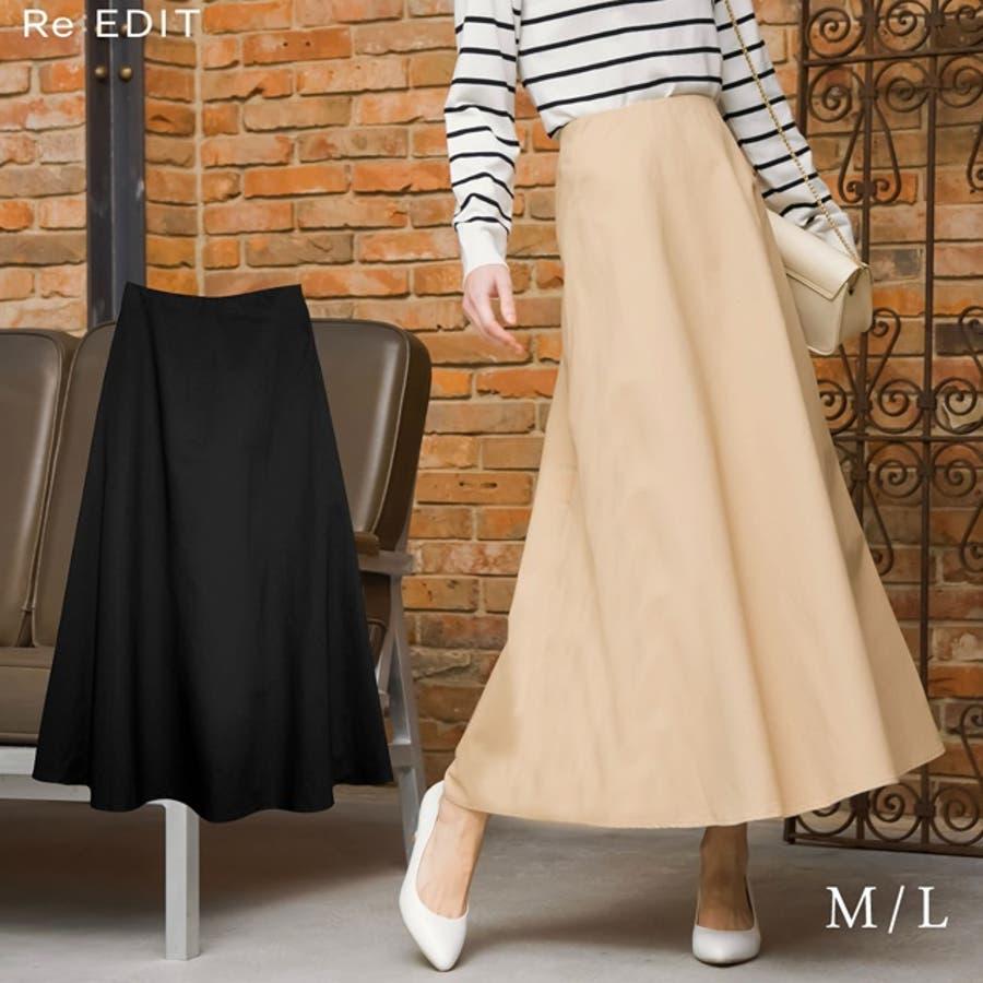 主役級の存在感。上品カラーの美ラインロングスカート M/Lサイズ ボンディングロング丈フレアスカートレディース マキシ丈ハイウエストバックファスナー 春色 春カラー 1