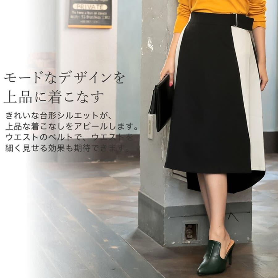 モードなデザインを上品に着こなす バイカラーベルテッド台形スカート ボトムス/スカート/膝丈・ミモレ丈(51〜65cm) 4