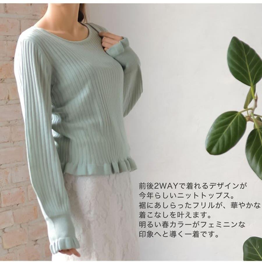 フェミニンなエッセンスが効いた春ニット 裾フリル2WAYリブニットトップス トップス/カットソー・Tシャツ 2