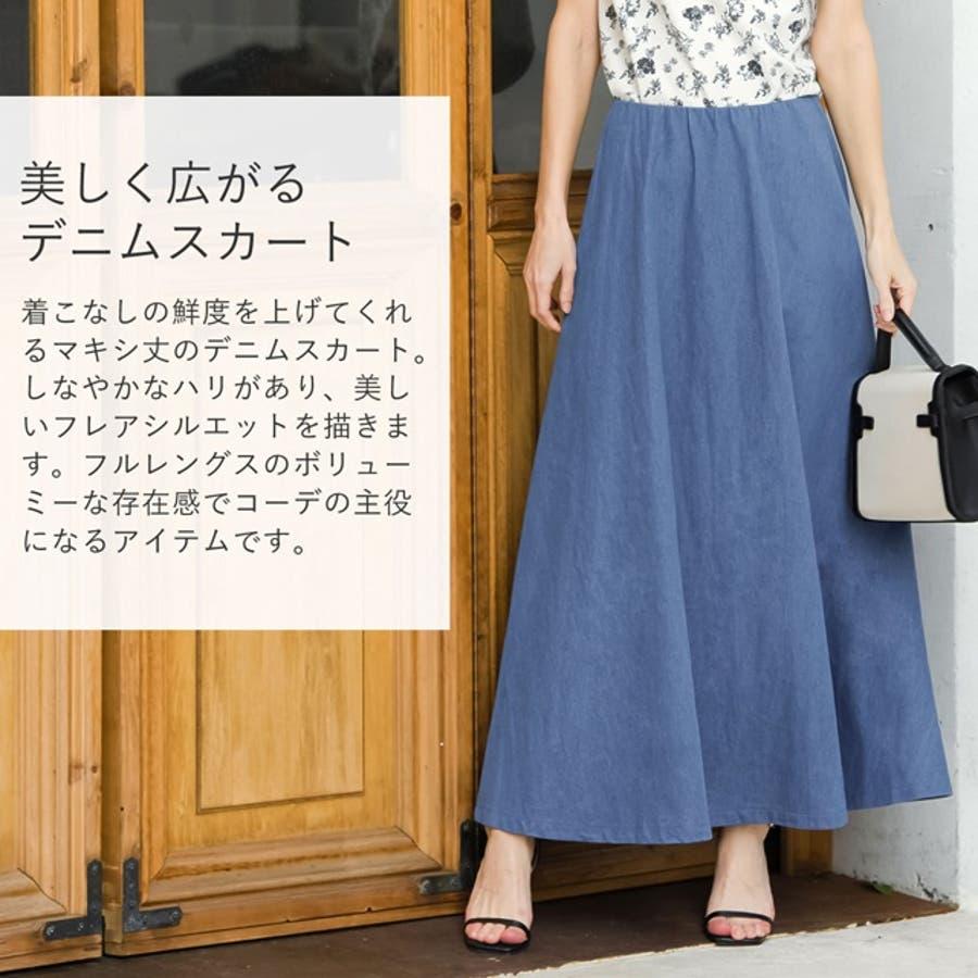 適度なハリで美しく広がるデニムフレアスカート マキシ丈デニムフレアロングスカート 4