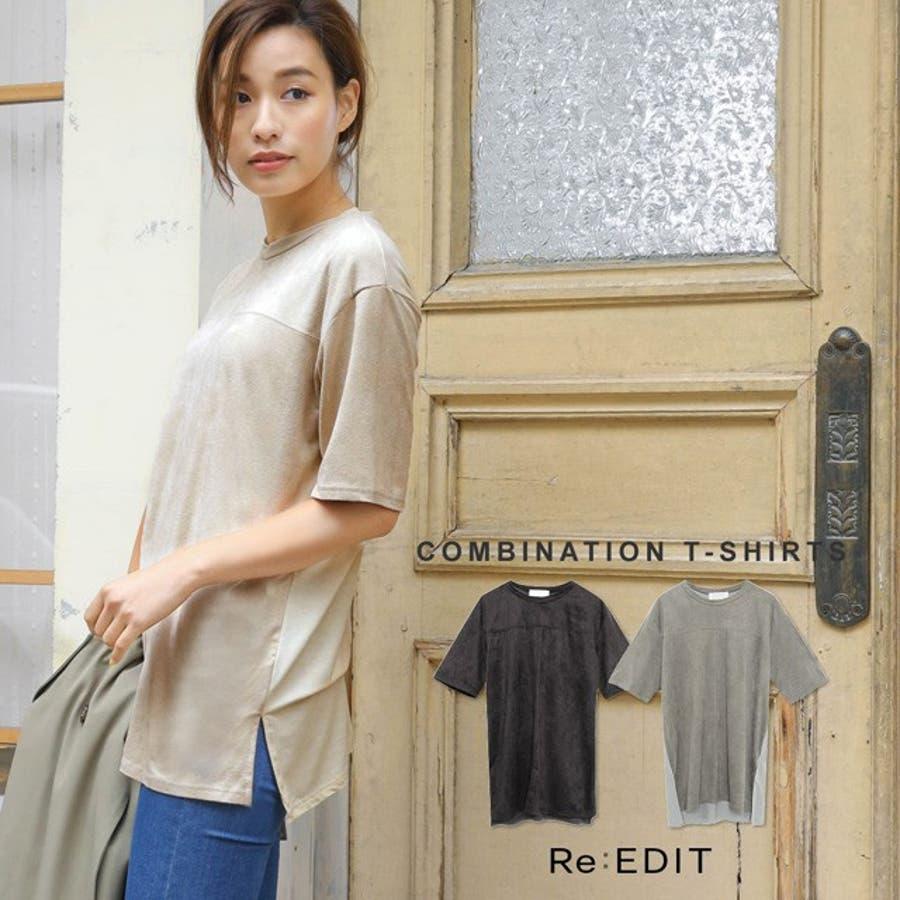 異なる生地を合せた感度の高い1着 スエードタッチ異素材切替えTシャツ トップス/カットソー・Tシャツ 1