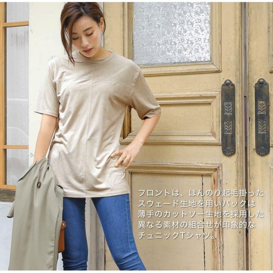 異なる生地を合せた感度の高い1着 スエードタッチ異素材切替えTシャツ トップス/カットソー・Tシャツ 4