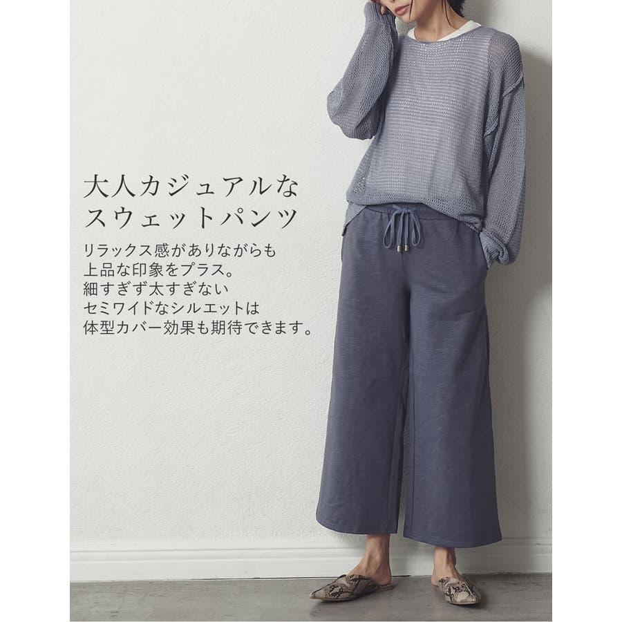 スッキリ履ける大人カジュアルなスウェットパンツ 4