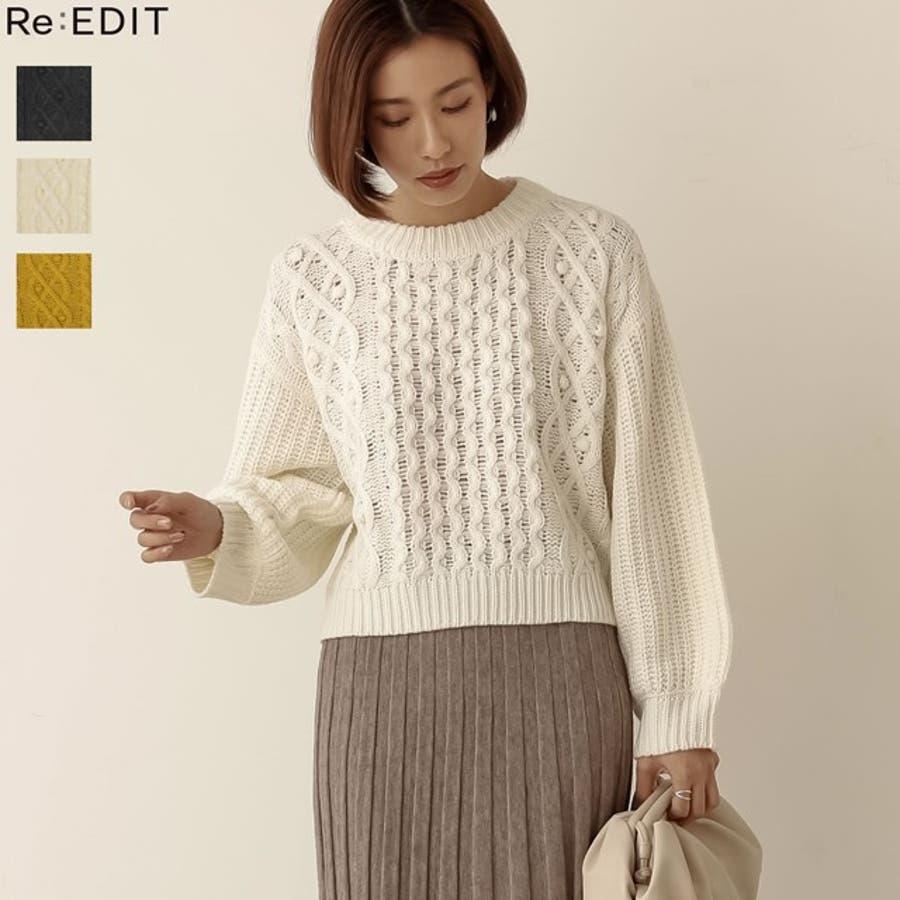 立体感のある編み目が愛らしいニットトップス 1