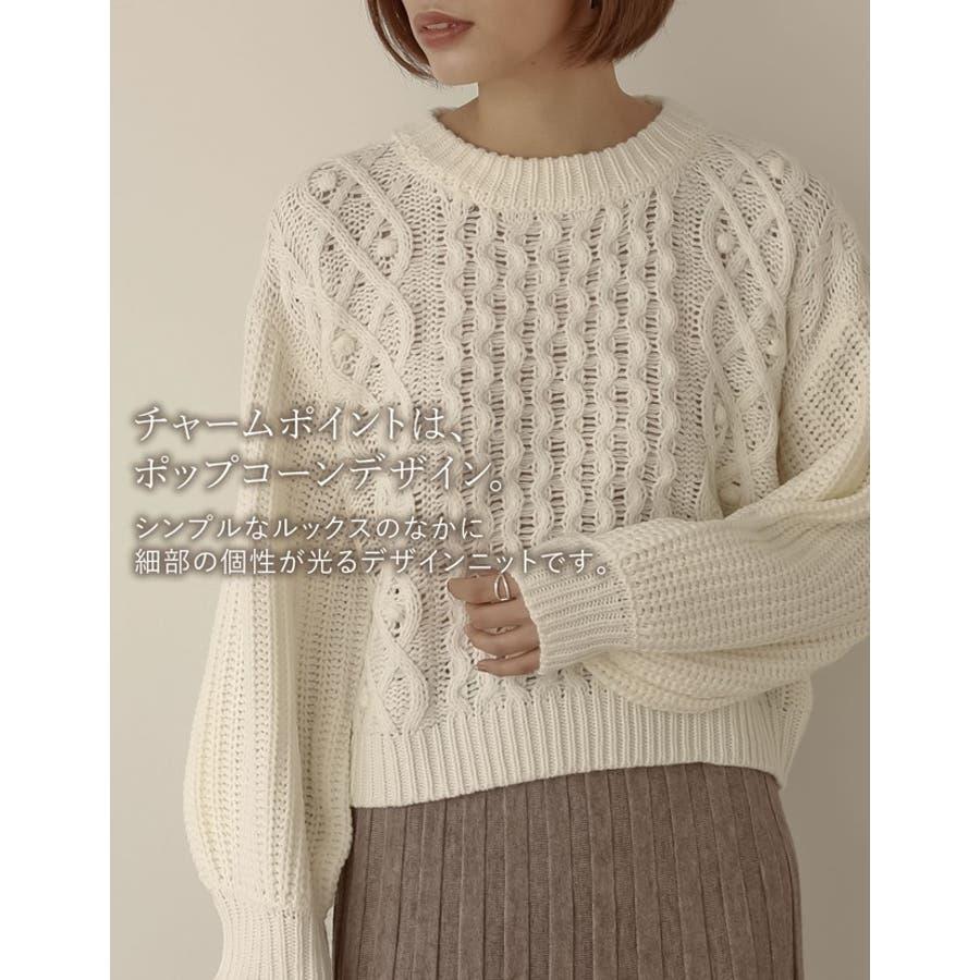 立体感のある編み目が愛らしいニットトップス 4