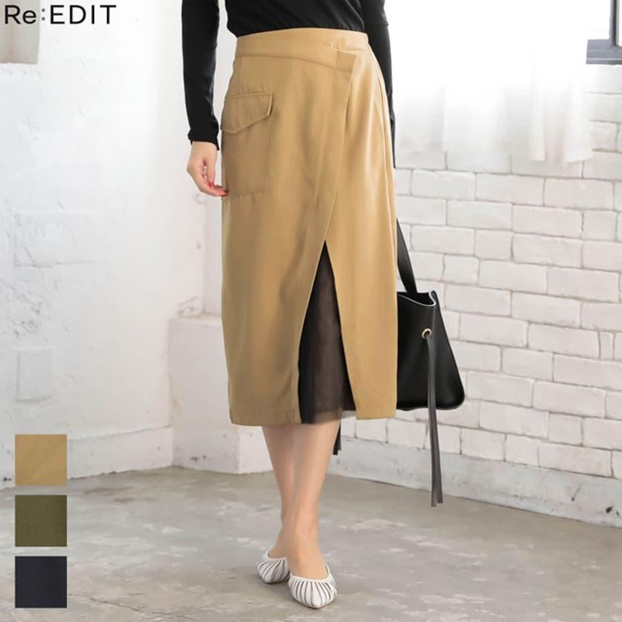 レイヤード風のドッキングデザインが目を引くデザインスカート 1