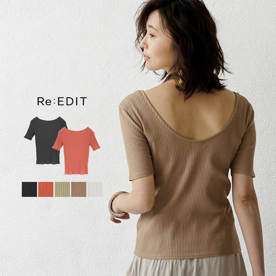 Tシャツ感覚で扱える、品のあるリブカットソー バックオープン五分袖コットンリブカットソートップス トップス/カットソー・Tシャツ 1
