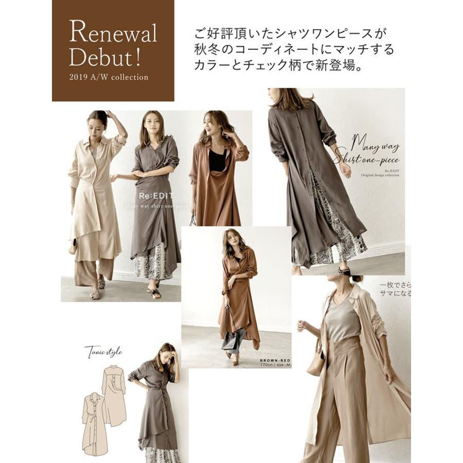 様々な着こなしを楽しむサステナブルな一着が秋カラーで新登場! マルチウェイレイヤードシャツワンピース ワンピース/ワンピース 4