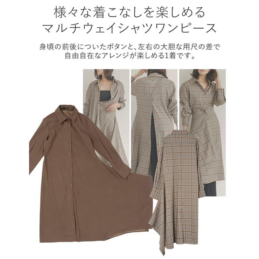 様々な着こなしを楽しむサステナブルな一着が秋カラーで新登場! マルチウェイレイヤードシャツワンピース ワンピース/ワンピース 6