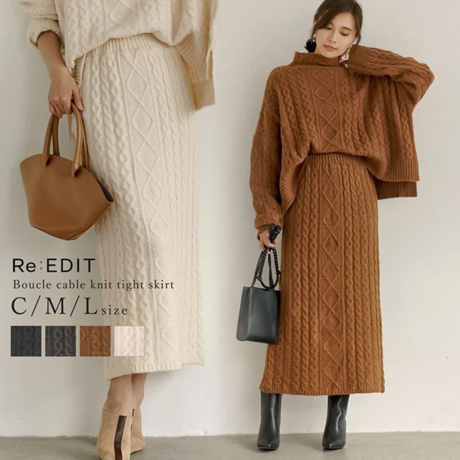 表情豊かなケーブルデザインでコーデの主役に ケーブルニットロングスカート スカート/スカート 1