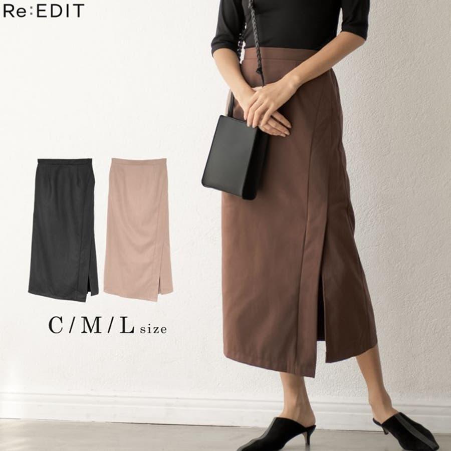 スタイリングを選ばない万能なルックスが魅力 ラップ風ロングタイトスカート スカート/スカート 1